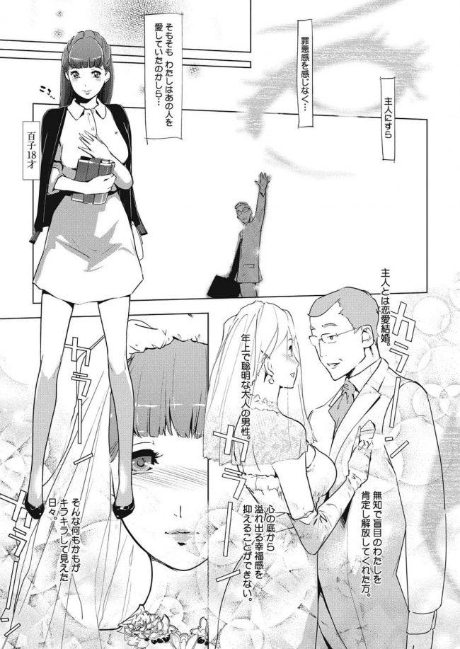 【エロ漫画】巨乳熟女は娘の旦那にNTR、快楽落ち【無料 エロ同人】_(5)