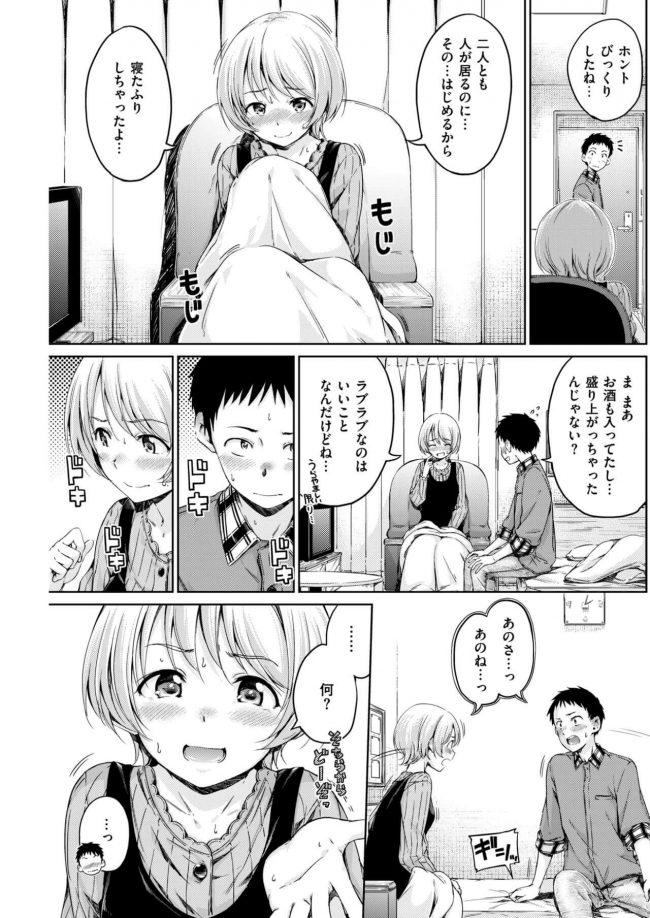 【エロ漫画】サークル仲間と家飲みセックス【無料 エロ同人】_(3)