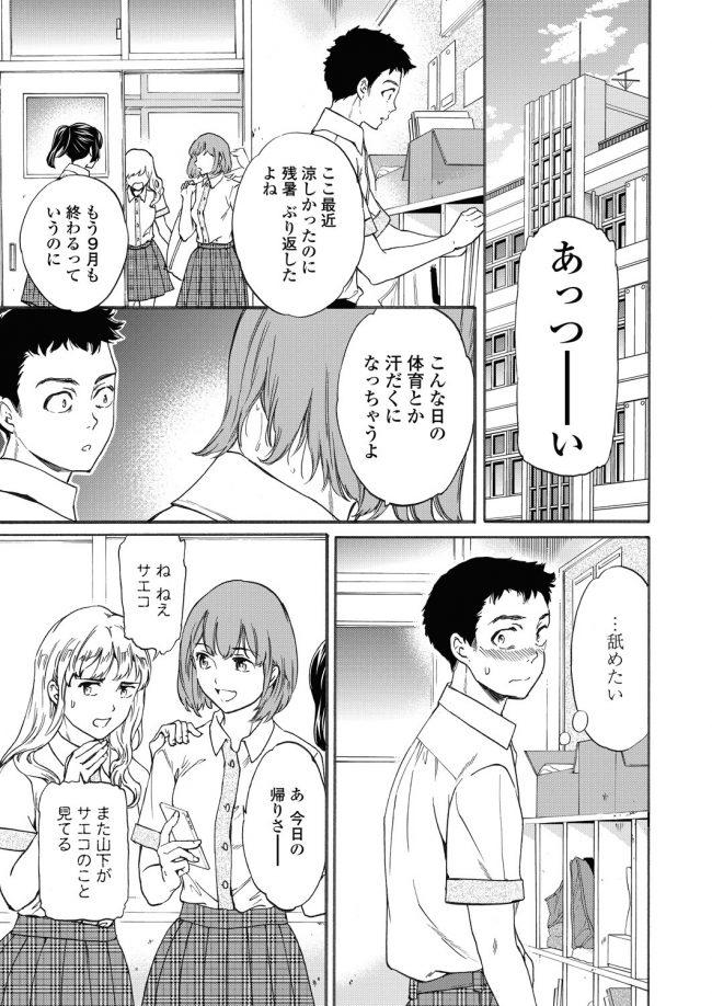 【エロ漫画】素敵なあの子は学園でローターオナニーJK【無料 エロ同人】_(3)