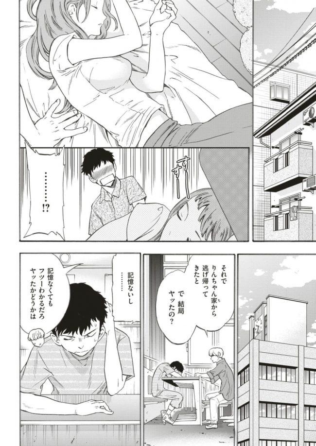 【エロ漫画】お持ち帰り再現挿入【無料 エロ同人】_(2)