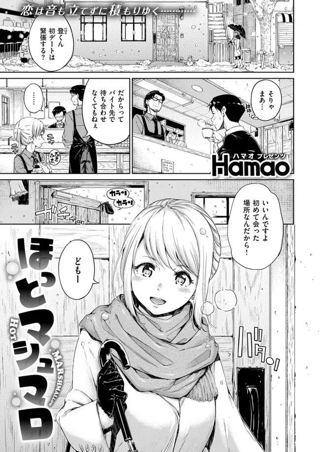 【エロ漫画】巨乳のお姉さんとエンドレス耐久セックス♪【無料 エロ同人】_(1)