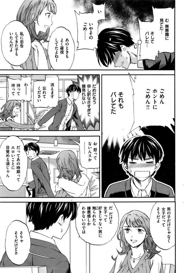 【エロ漫画】夢の巨乳彼女とイチャイチャセックス【無料 エロ同人】_(5)