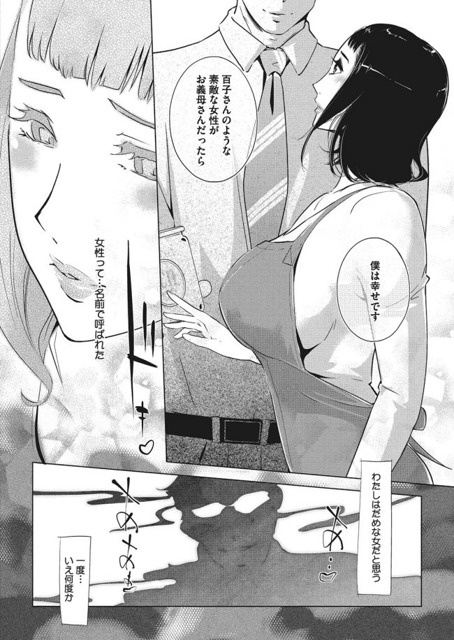 【エロ漫画】巨乳熟女は娘の旦那にNTR、快楽落ち【無料 エロ同人】_(10)