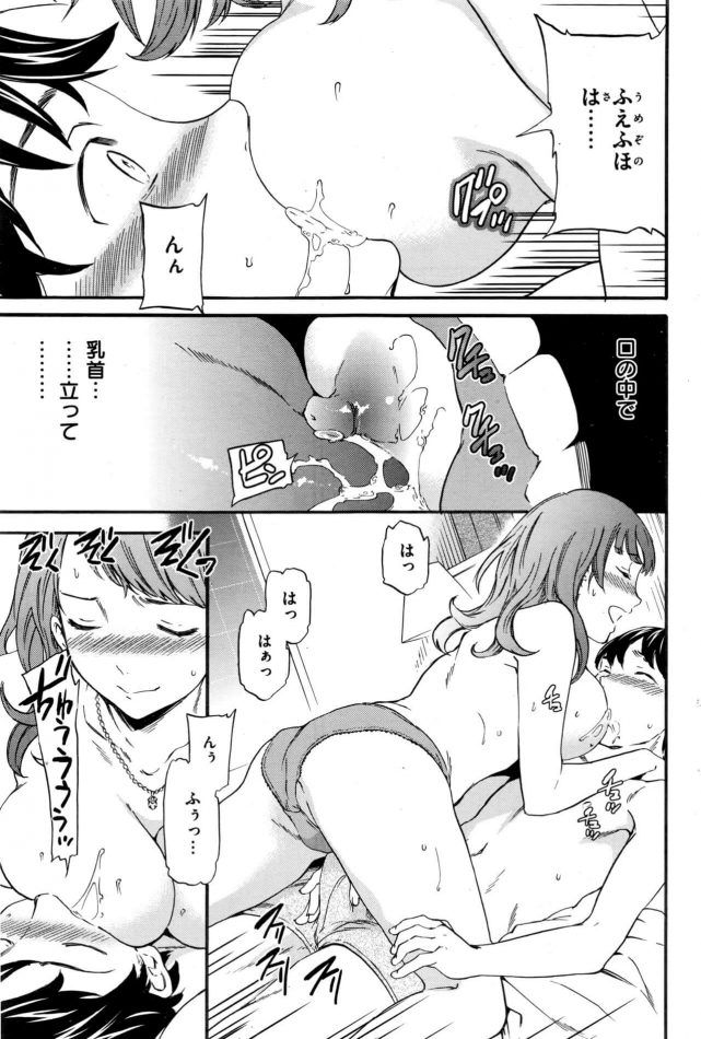 【エロ漫画】夢の巨乳彼女とイチャイチャセックス【無料 エロ同人】_(9)