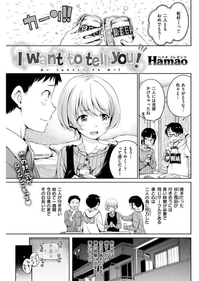 【エロ漫画】サークル仲間と家飲みセックス【無料 エロ同人】_(1)