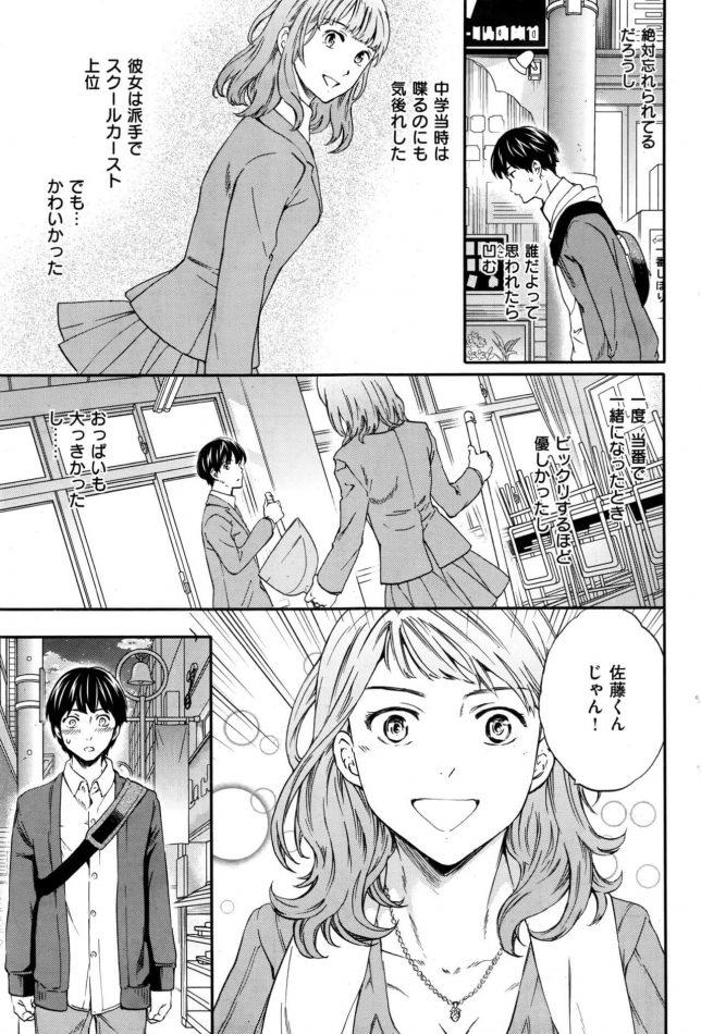 【エロ漫画】夢の巨乳彼女とイチャイチャセックス【無料 エロ同人】_(3)