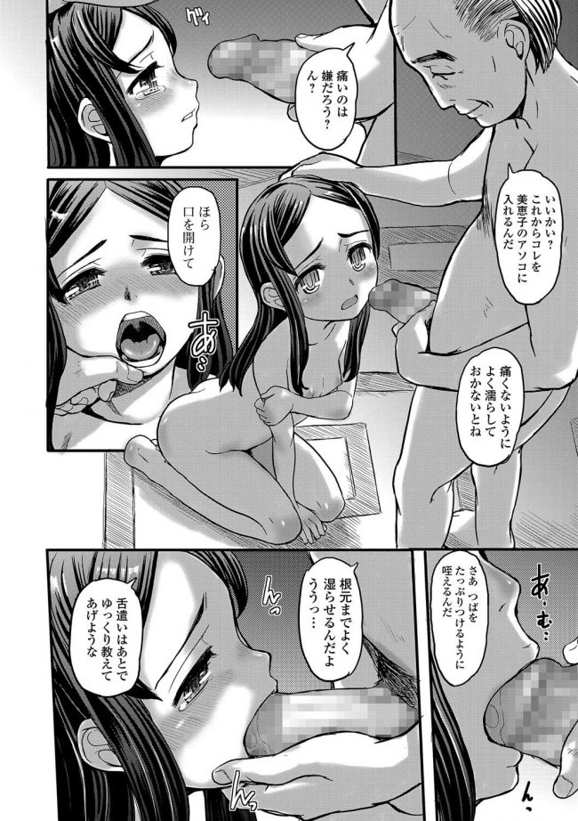 【エロ漫画】性奴隷育成女学園【無料 エロ同人】_(12)