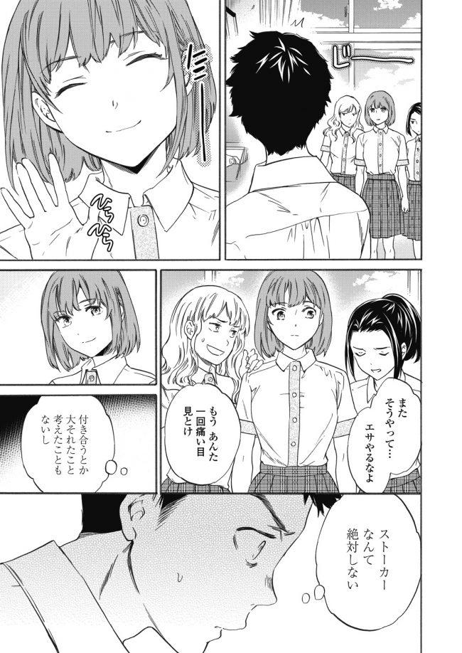 【エロ漫画】素敵なあの子は学園でローターオナニーJK【無料 エロ同人】_(5)