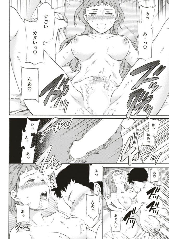 【エロ漫画】お持ち帰り再現挿入【無料 エロ同人】_(12)