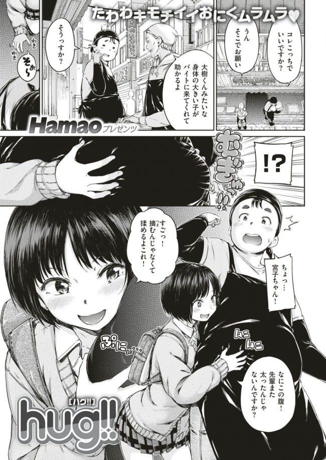 【エロ漫画】太った貴方が大好きなの!貴方に沈みたい【無料 エロ同人】_(1)