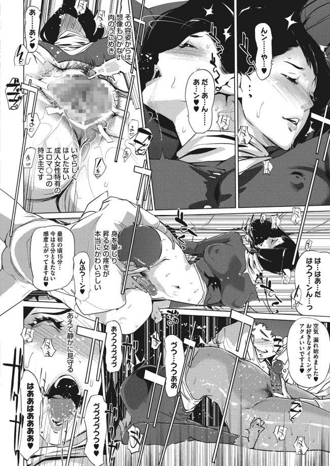 【エロ漫画】巨乳熟女は娘の旦那にNTR、快楽落ち【無料 エロ同人】_(20)