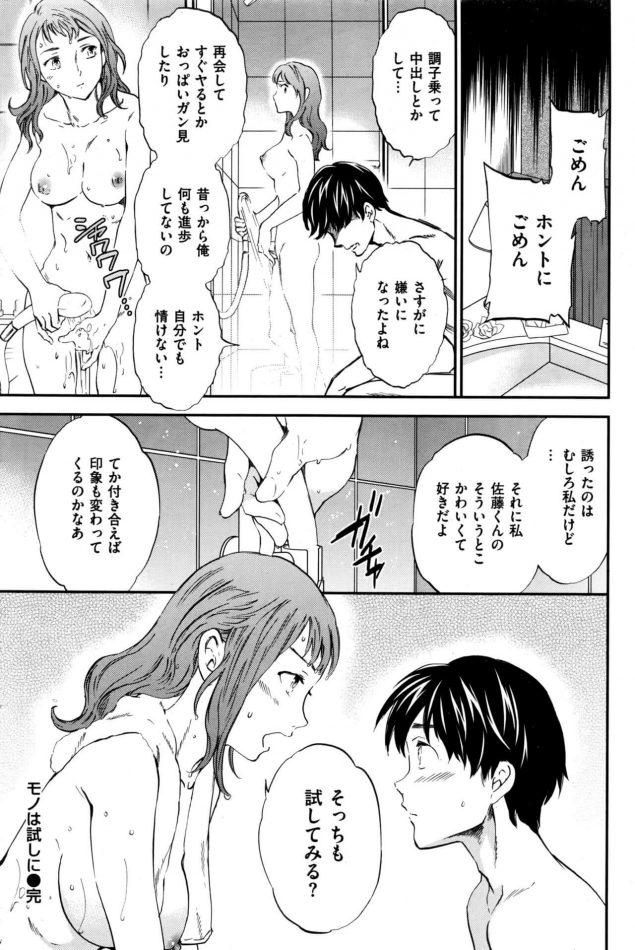 【エロ漫画】夢の巨乳彼女とイチャイチャセックス【無料 エロ同人】_(18)