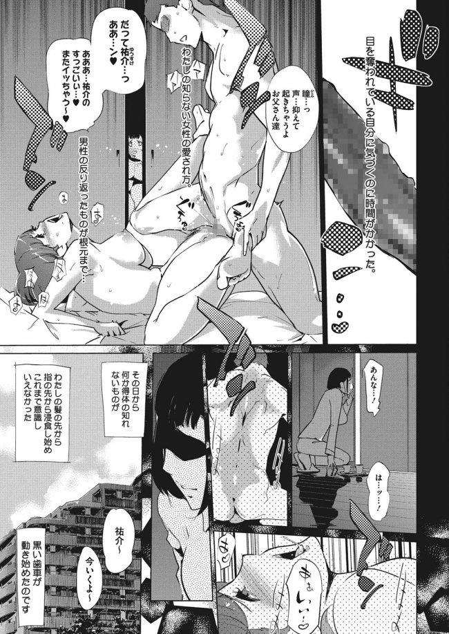 【エロ漫画】巨乳熟女は娘の旦那にNTR、快楽落ち【無料 エロ同人】_(7)