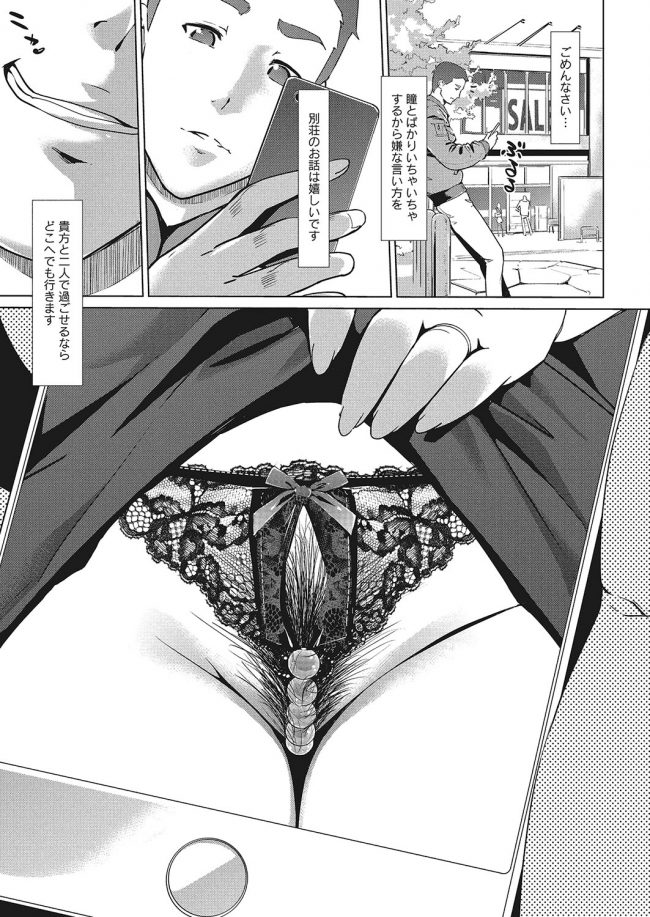 【エロ漫画】巨乳熟女妻は娘の旦那にイカされまくりでアヘ顔【無料 エロ同人】_(27)