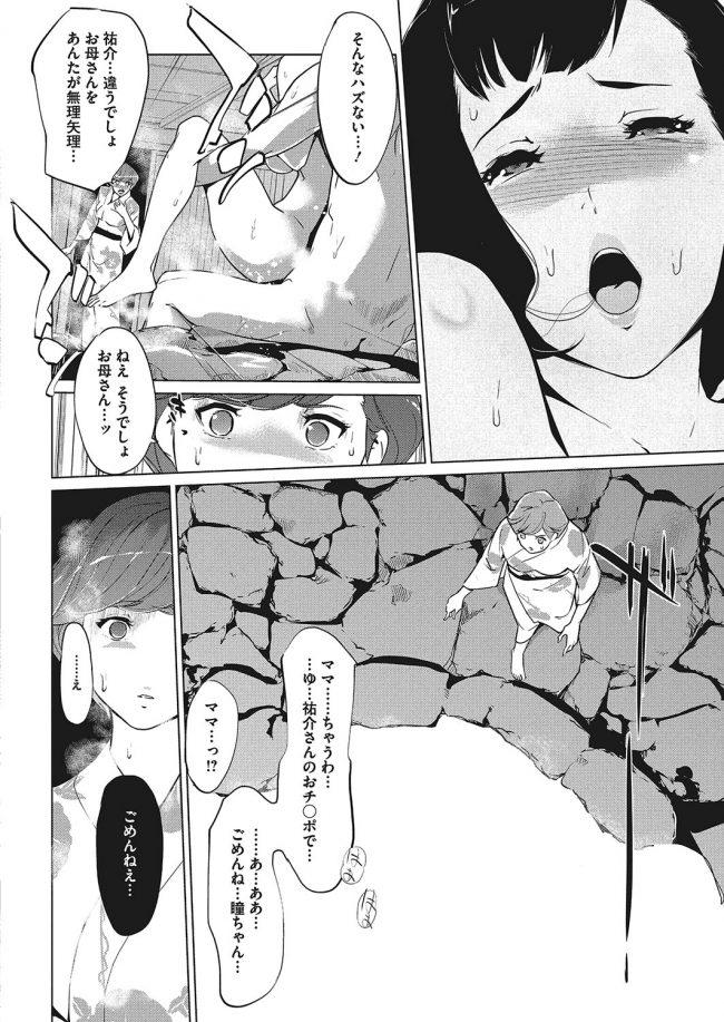 【エロ漫画】巨乳熟女妻は娘の旦那にイカされまくりでアヘ顔【無料 エロ同人】_(14)
