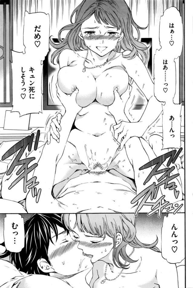 【エロ漫画】夢の巨乳彼女とイチャイチャセックス【無料 エロ同人】_(15)
