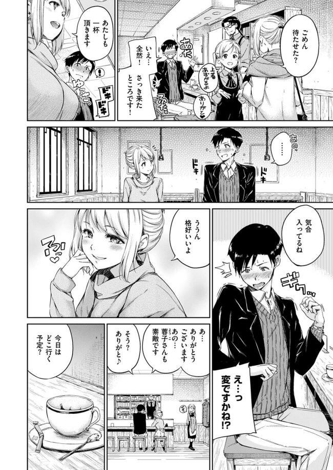 【エロ漫画】巨乳のお姉さんとエンドレス耐久セックス♪【無料 エロ同人】_(2)