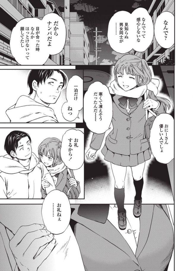 【エロ漫画】男を舐めてるJKにお仕置き生入れタイム!【無料 エロ同人】_(5)