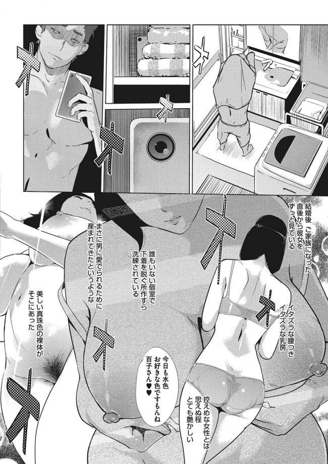 【エロ漫画】巨乳熟女は娘の旦那にNTR、快楽落ち【無料 エロ同人】_(14)
