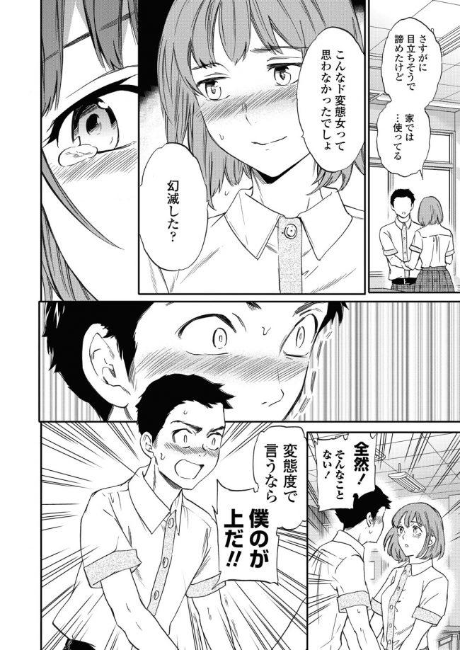 【エロ漫画】素敵なあの子は学園でローターオナニーJK【無料 エロ同人】_(12)