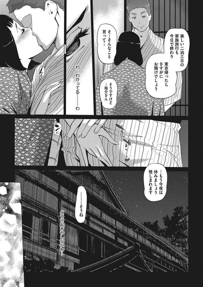 【エロ漫画】巨乳熟女妻は娘の旦那にイカされまくりでアヘ顔【無料 エロ同人】_(21)