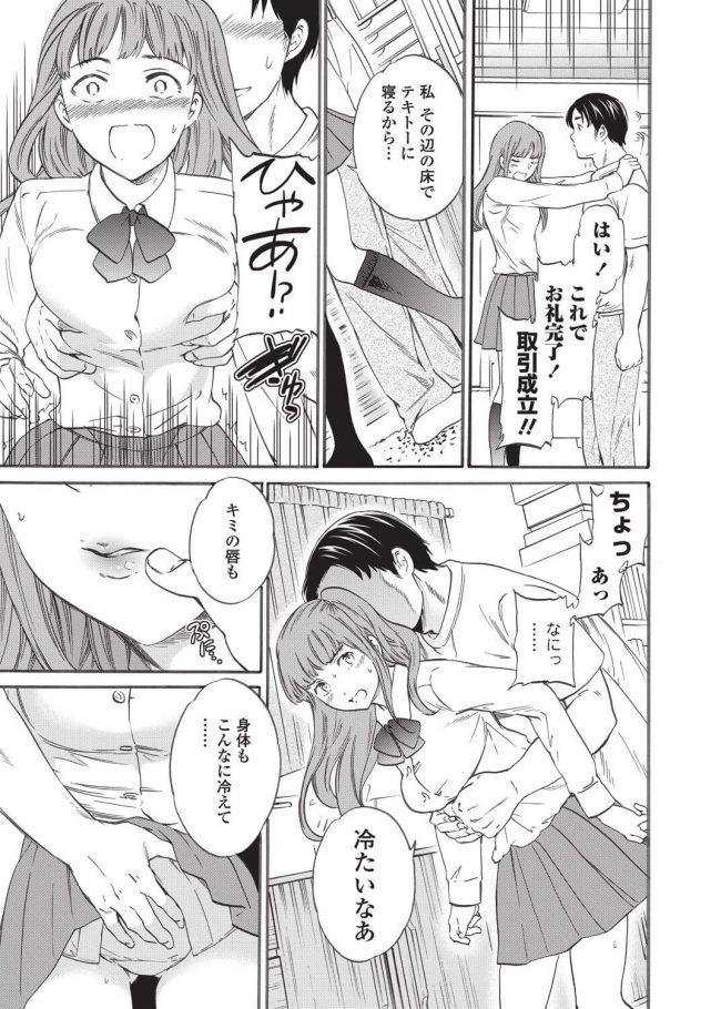 【エロ漫画】男を舐めてるJKにお仕置き生入れタイム!【無料 エロ同人】_(11)