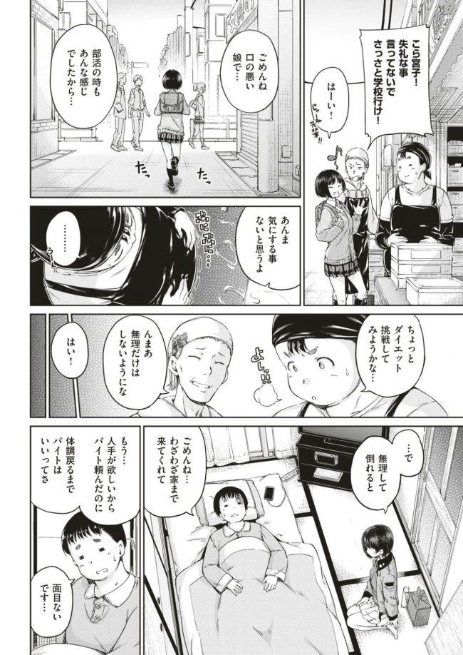 【エロ漫画】太った貴方が大好きなの!貴方に沈みたい【無料 エロ同人】_(2)