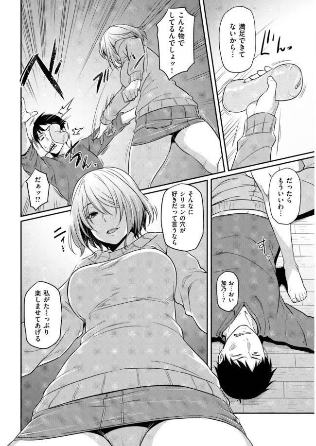 【エロ漫画】俺の巨乳天然オナホールはイキやすい【無料 エロ同人】_(4)
