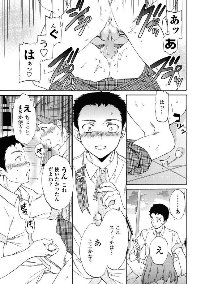 【エロ漫画】素敵なあの子は学園でローターオナニーJK【無料 エロ同人】_(21)