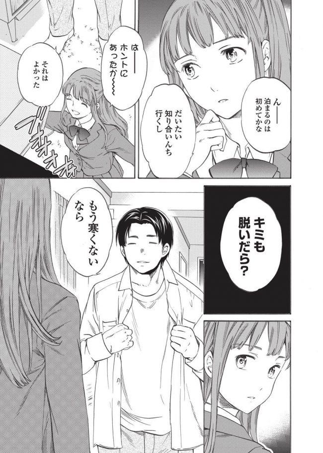 【エロ漫画】男を舐めてるJKにお仕置き生入れタイム!【無料 エロ同人】_(7)