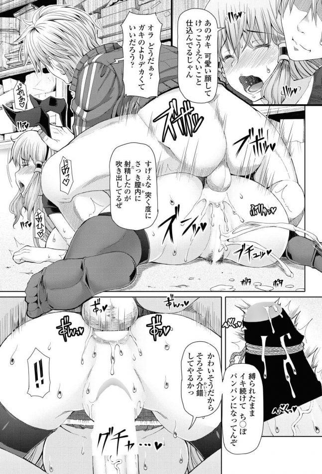 【エロ漫画】両性具有家庭教師の情事【無料 エロ同人】_(17)