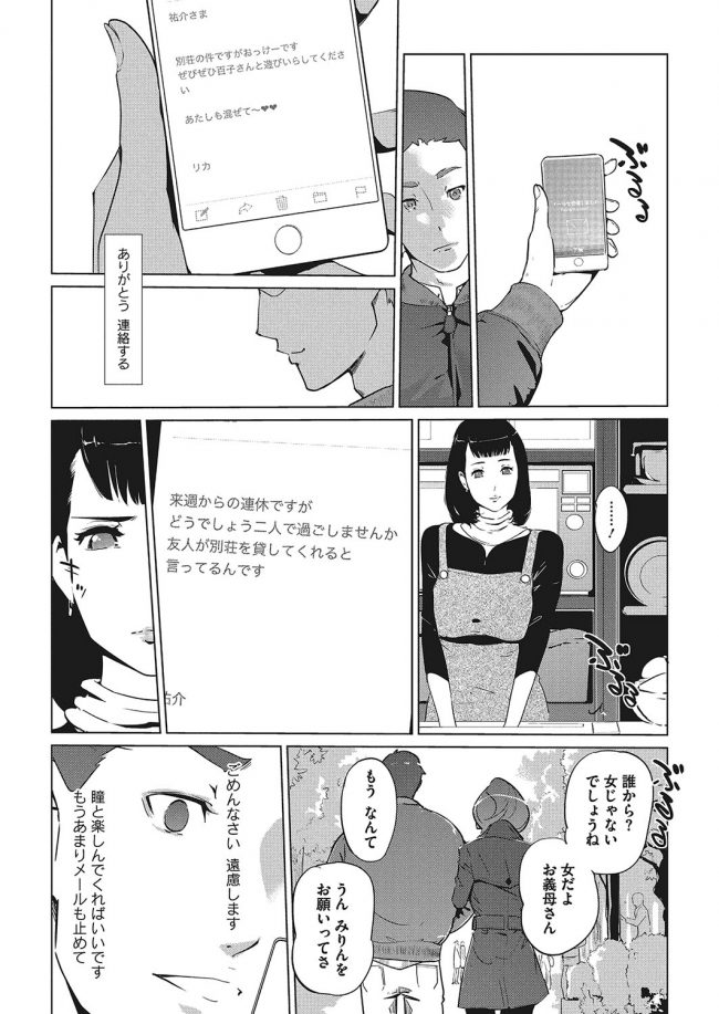 【エロ漫画】巨乳熟女妻は娘の旦那にイカされまくりでアヘ顔【無料 エロ同人】_(24)